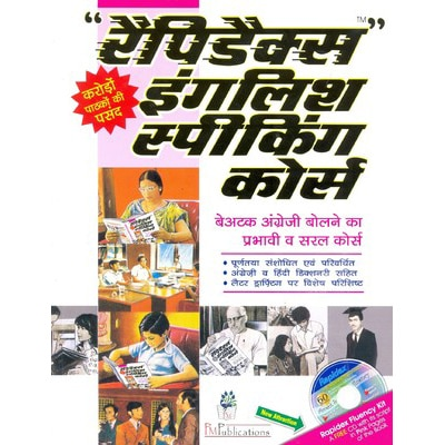 Rapidex English for Hindi Speakers