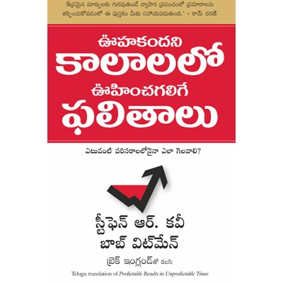 Think and grow rich in telugu