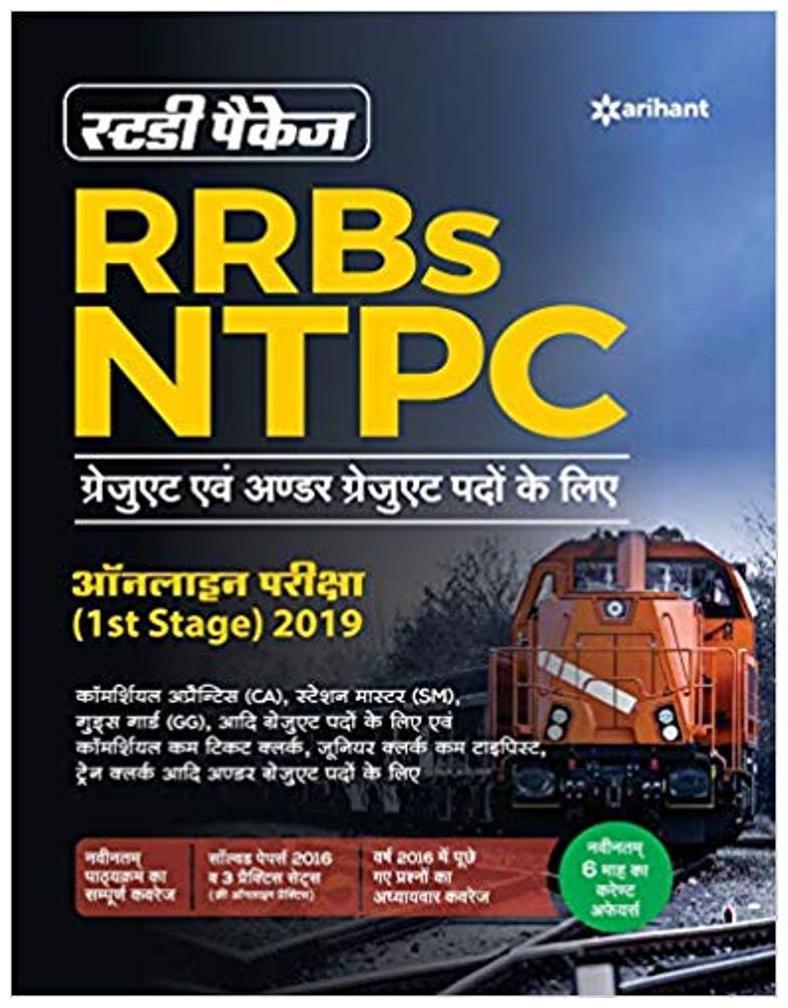 RRB NTPC Guide 2019 Hindi