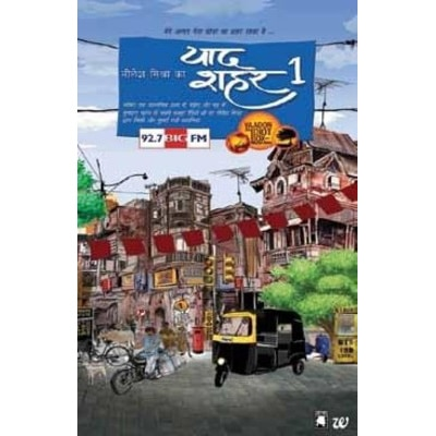 Neelesh Misra ka Yaad Sheher (Volume - 1) (Hindi) price comparison at Flipkart, Amazon, Crossword, Uread, Bookadda, Landmark, Homeshop18