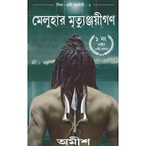 The Immortals of Meluha (Bengali)