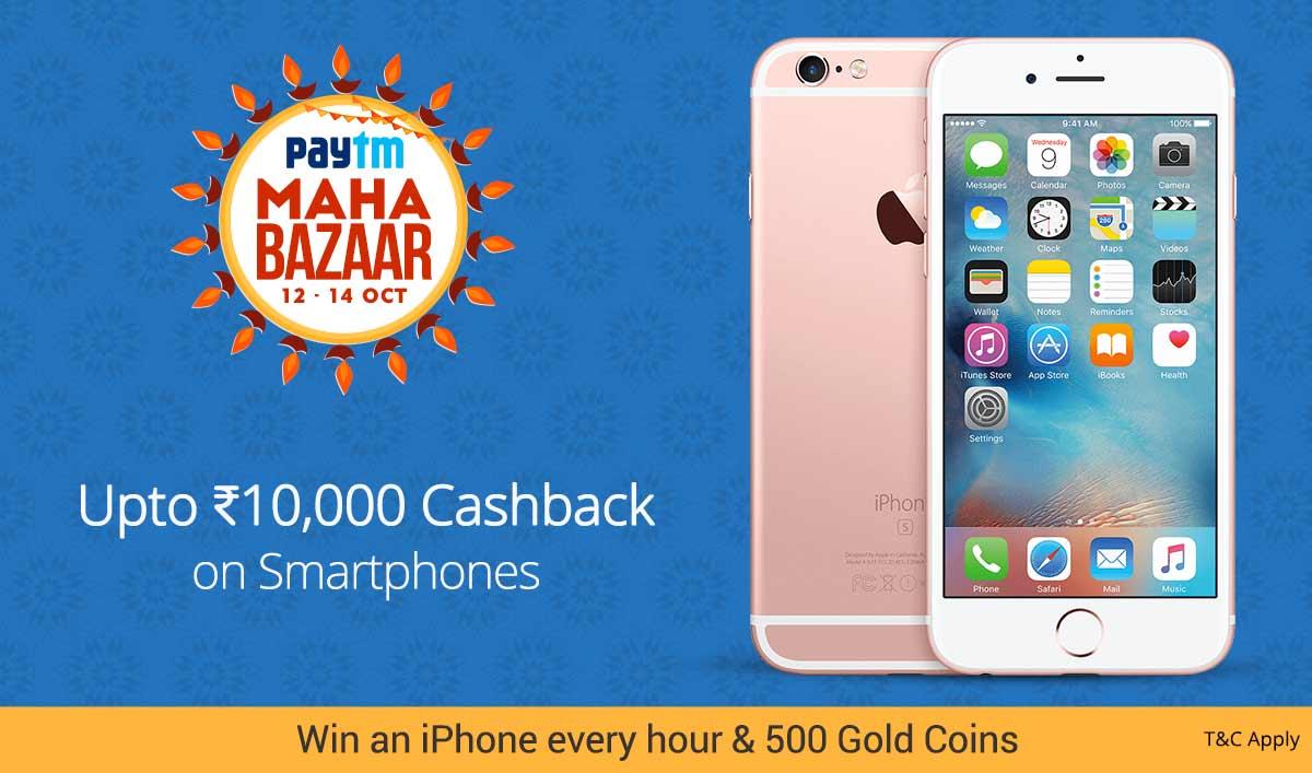 Smartphones | Upto Rs 10000 Cashback
